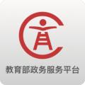 教育部政务服务平台下载最新版_教育部政务服务平台app免费下载安装