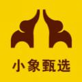 小象甄选下载最新版_小象甄选app免费下载安装