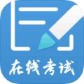 远秋医学在线考试系统下载最新版_远秋医学在线考试系统app免费下载安装
