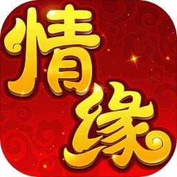 萌侠情缘最新版下载_萌侠情缘最新版手游最新版免费下载安装