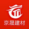 京晟建材下载最新版_京晟建材app免费下载安装