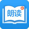 朗读助理下载最新版_朗读助理app免费下载安装