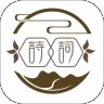 每天古诗词典下载最新版_每天古诗词典app免费下载安装