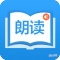 朗读大师下载最新版_朗读大师app免费下载安装