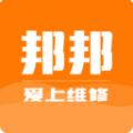 小牛邦邦下载最新版_小牛邦邦app免费下载安装
