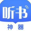 阅舟听书下载最新版_阅舟听书app免费下载安装