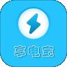 享电宝下载最新版_享电宝app免费下载安装