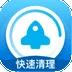 速清专家下载最新版_速清专家app免费下载安装