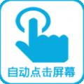 自动点击器屏幕下载最新版_自动点击器屏幕app免费下载安装