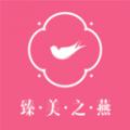 臻美之燕下载最新版_臻美之燕app免费下载安装