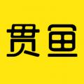 贯鱼下载最新版_贯鱼app免费下载安装