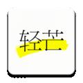 轻芒清爽版下载最新版_轻芒清爽版app免费下载安装