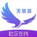 天惠邻下载最新版_天惠邻app免费下载安装