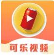 可乐短视频下载最新版_可乐短视频app免费下载安装