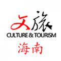 文旅海南下载最新版_文旅海南app免费下载安装