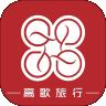 高歌旅行下载最新版_高歌旅行app免费下载安装