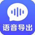 语音导出文件管理下载最新版_语音导出文件管理app免费下载安装