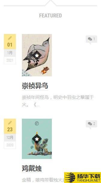 知妖网下载最新版_知妖网app免费下载安装
