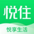 悦住下载最新版_悦住app免费下载安装