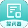 智能提词器下载最新版_智能提词器app免费下载安装