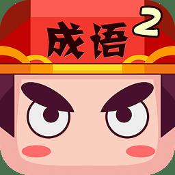 疯狂猜成语2游戏下载_疯狂猜成语2游戏手游最新版免费下载安装