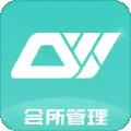 多维会所管理下载最新版_多维会所管理app免费下载安装
