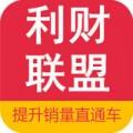 利财联盟下载最新版_利财联盟app免费下载安装