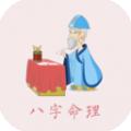 生辰八字周易算命下载最新版_生辰八字周易算命app免费下载安装