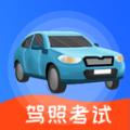 驾照宝下载最新版_驾照宝app免费下载安装