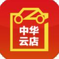 中华云店下载最新版_中华云店app免费下载安装