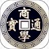 商学通下载最新版_商学通app免费下载安装