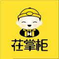 茌掌柜下载最新版_茌掌柜app免费下载安装