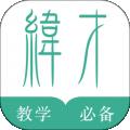 纬才教育下载最新版_纬才教育app免费下载安装