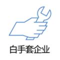 白手套企业端下载最新版_白手套企业端app免费下载安装