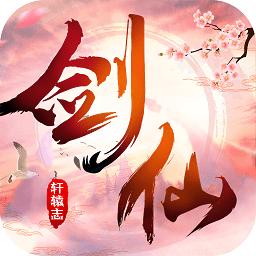 剑仙轩辕志破解版下载_剑仙轩辕志破解版手游最新版免费下载安装