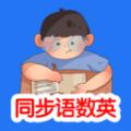 同步语数英下载最新版_同步语数英app免费下载安装