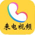 来电秀酱下载最新版_来电秀酱app免费下载安装