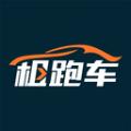 租跑车下载最新版_租跑车app免费下载安装