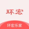 环宏乐家下载最新版_环宏乐家app免费下载安装
