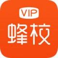 VIP蜂校客户端下载最新版_VIP蜂校客户端app免费下载安装