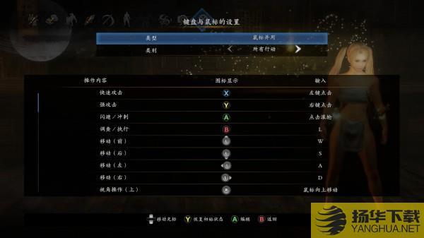 《仁王2》PC版键鼠键位设