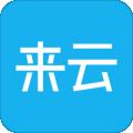 来云社区下载最新版_来云社区app免费下载安装