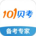 101贝考下载最新版_101贝考app免费下载安装