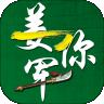 姜你军下载最新版_姜你军app免费下载安装