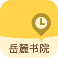 岳麓书院下载最新版_岳麓书院app免费下载安装