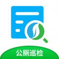 公厕巡检下载最新版_公厕巡检app免费下载安装