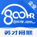 英才企业版下载最新版_英才企业版app免费下载安装