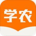 天天学农下载最新版_天天学农app免费下载安装