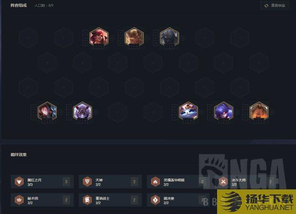 《云顶之弈》11.3版猪剑沙皇体系阵容分享