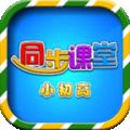 小初高同步课堂下载最新版_小初高同步课堂app免费下载安装